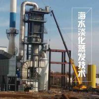 海水淡化蒸发装置|河南海水淡化|青岛康景辉