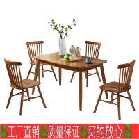 北欧全实木小户型餐桌椅组合现代简约长方形4人6人家用饭桌