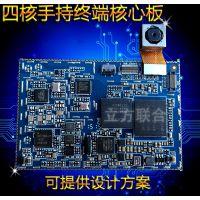 MTK6582 控制板开发 核心板 pcb控制板开发设计-