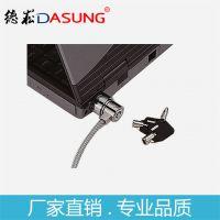 笔记本电脑锁防盗锁华硕惠/普 防剪加长加粗钥匙锁安全