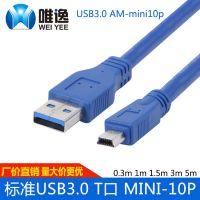 厂家3米USB3.0数据线 USB3.0 T口线 USB3.0转mini 10pin数据线