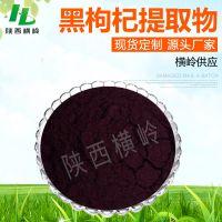 黑枸杞提取物 10%含量花青素 黑枸杞花青素粉原料 另有30%高含量