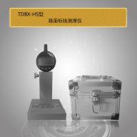 路面标线厚度测试仪/测量仪天棋星子直销