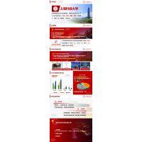 上海专业制作PPT 专注定制PPT十几年,高端案例超多