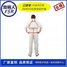 3M4565白色带帽胶条防护服 防护服