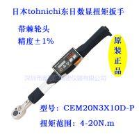 日本tohnichi东日CEM20N3X10D-P数显扭矩扳手汽车船舶维修用