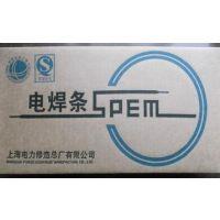 PP-R317耐热钢焊条 上海电力品牌