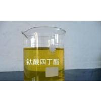 橡胶涂料油墨助剂钛酸四丁酯TBT