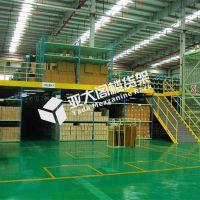 广州亚大货架供应商直销铺钢构板阁楼平台 阁楼式货架厂家
