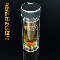 厂家批发双层透明玻璃杯 高硼硅水晶商务泡茶杯带滤网定制logo