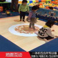 地面互动投影娃娃机游戏机墙面砸球绘画沙滩捞鱼沙桌儿童淘气堡