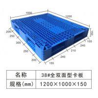 供应双面塑料卡板,田字双面卡板,长1米2宽1米高15公分