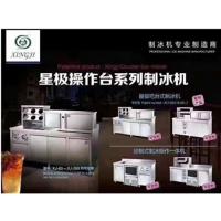 广州星极操作台制冰机价格
