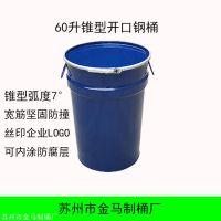 2018年造物节双11特价包装铁桶价格 锥形钢桶
