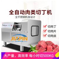 小型切肉丁机视频 多功能肉类切粒机厂家报价