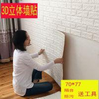 砖纹自粘3D立体墙贴防潮防霉背景墙砖3d墙贴自粘墙纸厂家批发代发