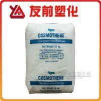 衣服包装 透明级 增强 LDPE/新加坡聚烯烃/F410-1 脱模级薄膜纤维