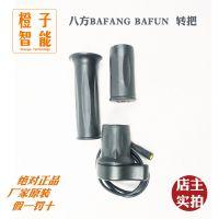 bafang/八方中置电机BBS01/02通用 /自行车改装用调速转把