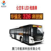 航深科技公交车前后LED线路牌 公交车广告屏 LED显示屏