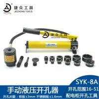 长捷牌 手动液压开孔器SYK-8A 铁板开孔工具 开孔尺寸16-51mm