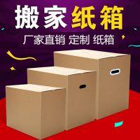 厂家直销纸箱定做档案箱瓦楞纸包装纸箱批发纸箱定做纸箱订做定制