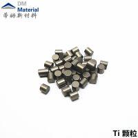 销售镀膜专用高纯钛颗粒纯度4N-5N规格可定做,熔炼钛块Ti