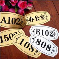 ABS 双色板雕刻 楼号牌门号牌塑料钥匙牌门牌房屋出租牌