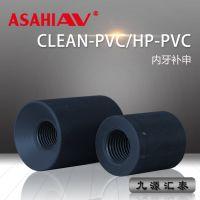 ASAHI AV内牙补申/HP-PVC/clean pvc/超纯水管路系统/旭有机材