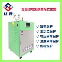 锅炉厂家供应免办证组合产品 电蒸汽锅炉18KW  电蒸汽发生器 厂家