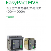 施耐德EasyPact MVS