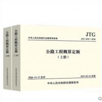现货书_《公路工程预算定额全套》释义手册 JTG 3830-2018公路工程建设项目概算预算编制办法