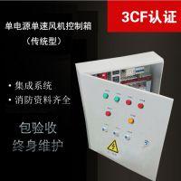 直供3CF风机控制箱消防控制柜-GB16806-2006