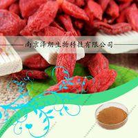 枸杞提取物,南京泽朗工厂通过ISO22000食品安全认证,长期供应枸杞浓缩粉