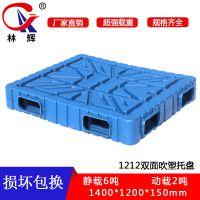 江苏林辉1212双面吹塑托盘 现货供应 重型工业专用 林辉塑胶防潮板 叉车栈板 塑胶卡板