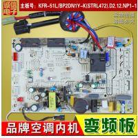 变频空调主板内机电路板KFR-51L BP2DN1Y-K(STRL472)控制板