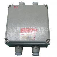 厂家提供不锈钢防爆接线箱 防爆接线盒 防爆接线箱型号