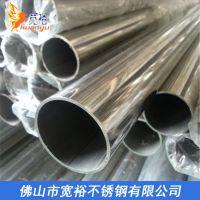 佛山厂家直销304不锈钢制品管Φ8*0.8不锈钢圆通工艺规格齐全
