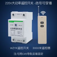 望正大功率水泵遥控开关220V/380V电机广告灯远距离无线厂家批发