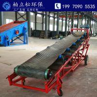 工厂直销可定制带式输送机移动升降输送带