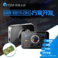 行车记录仪双镜头 智能后视镜 智能驾驶系统开发