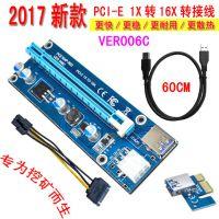 PCI-E 1X转16X显卡延长线 PCI-E挖矿专用转接卡显卡延长转接线