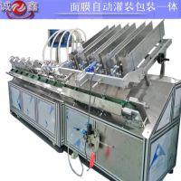 诚鑫机械面膜充填封口机全自动灌装机械