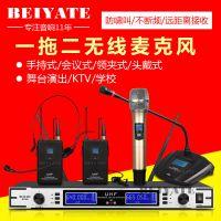 无线麦克风BYT-52I一拖二无线话筒 家用U段KTV会议舞台