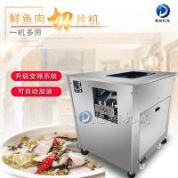 仿手工操作鲜鱼切片机 一次成型切鱼肉片机 多功能片鱼片机