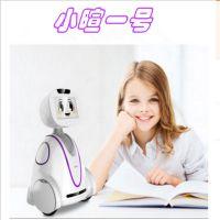 小暄一号智能机器人 语音交互 亲子陪伴 教育娱乐 监控语音 视频通话 智能家居 同步教材