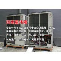 南阳中央空调清洗-中央空调清洗价格表-星伟隆(推荐商家)