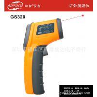红外测温仪GS320 测温枪工业测温非接触温度测试仪-50~360℃