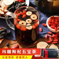 五宝茶男人茶枸杞茶玛咖片黄精男肾茶老公八宝茶养生茶
