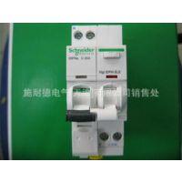 施耐德漏电开关IC65/2P63A漏电保护器
