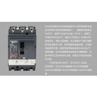 河北施耐德NSX断路器、3P、100A断路器、LV429633、Compact NSX100F TM